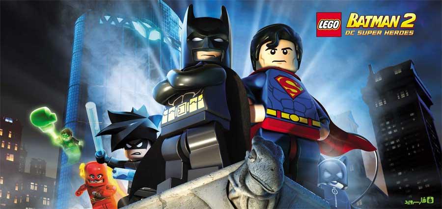 دانلود LEGO Batman: DC Super Heroes - بازی لگو بتمن اندروید + دیتا