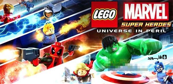 دانلود LEGO Marvel Super Heroes - بازی قهرمانان مارول اندروید!