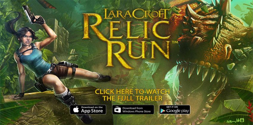 دانلود Lara Croft: Relic Run - بازی لارا کرافت اندروید + دیتا