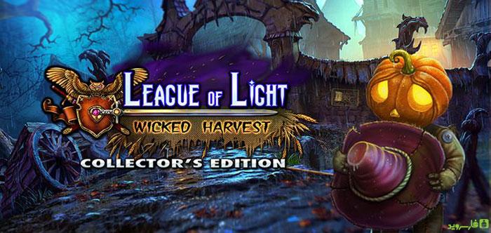 دانلود League: Wicked Harvest Full 1.0 - بازی فکری فووق العاده اندروید + دیتا