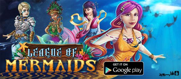 دانلود League of Mermaids - بازی پری دریایی اندروید !