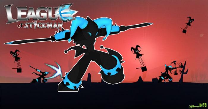 دانلود League of Stickman - بازی اتحاد استیکمن اندروید + مود
