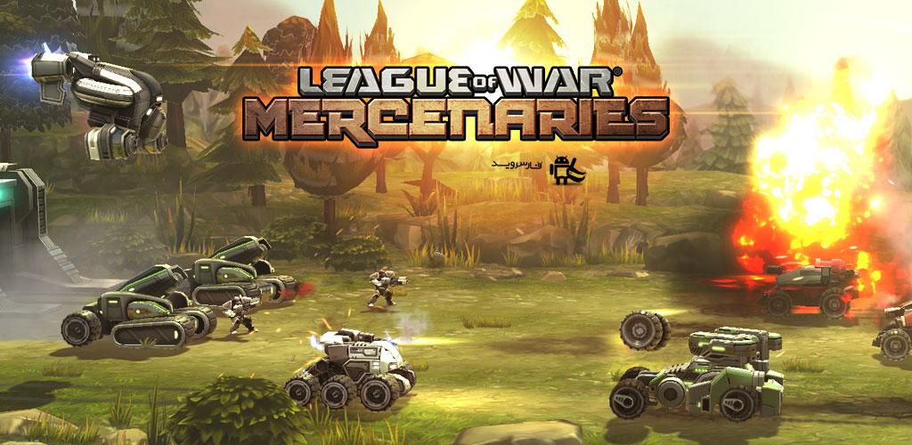 """دانلود League of War: Mercenaries - بازی استراتژیک """"ارتش مزدوران"""" اندروید + مود"""