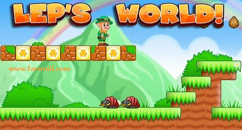دانلود Lep's World 2 و Lep's World - بازی سبک ماریو اندروید!