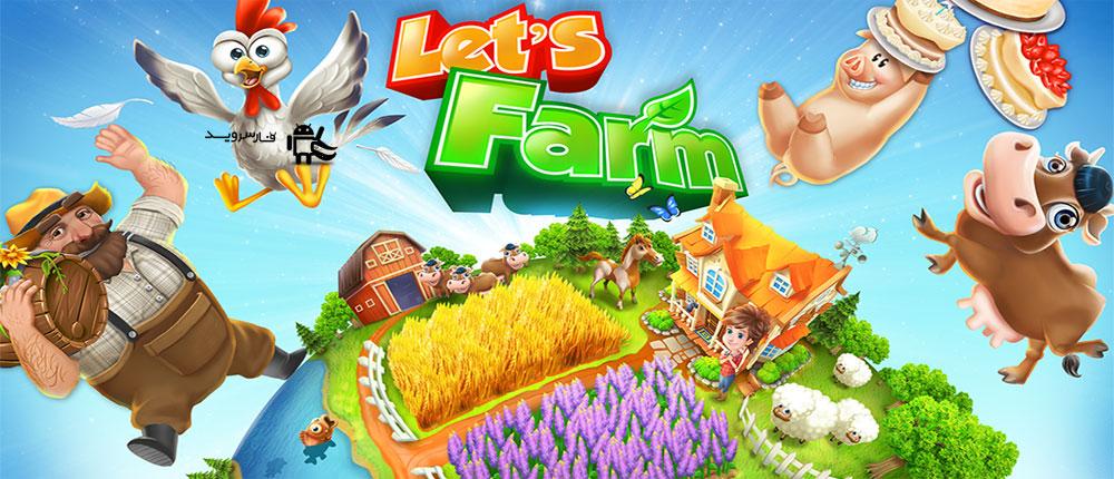 دانلود Let's Farm - بازی مزرعه داری اندروید!