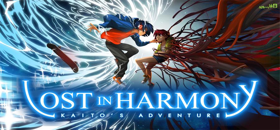 """دانلود Lost in Harmony - بازی موزیکال فوق العاده """"گمشده در هارمونی"""" اندروید + دیتا"""