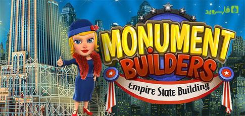 دانلود MB: Empire State Building - بازی شهرسازی آفلاین اندروید!