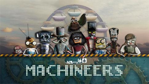 دانلود Machineers - بازی معمایی ربات ها اندروید + دیتا