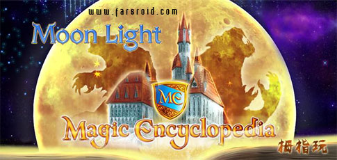 دانلود Magic Encyclopedia: Moonlight - بازی ماجرایی اندروید!