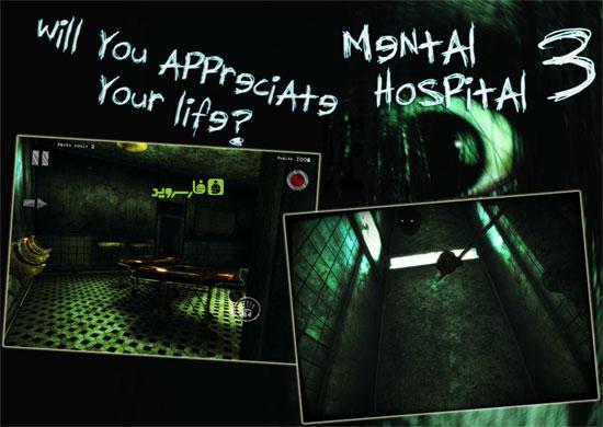 """دانلود Mental Hospital III - بازی ترسناک """"بیمارستان روانی 3"""" اندروید + دیتا"""
