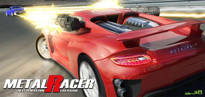 دانلود Metal Racer - بازی ماشین سواری مسابقه آهنین اندروید + مود + دیتا