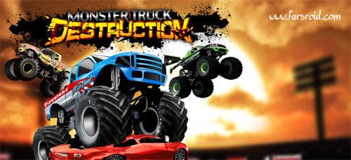 دانلود Monster Truck Destruction - بازی ماشین های غول پیکر اندروید
