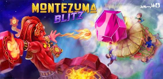 دانلود Montezuma Blitz - بازی پازل حملات مونتزوما اندروید!