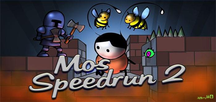 """دانلود Mos Speedrun 2 - بازی آرکید """"فرار موس"""" اندروید + دیتا"""
