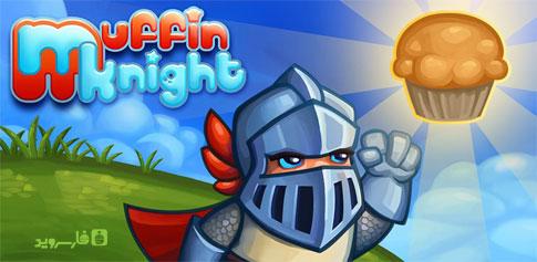 دانلود Muffin Knight - بازی شوالیه مافین اندروید + دیتا