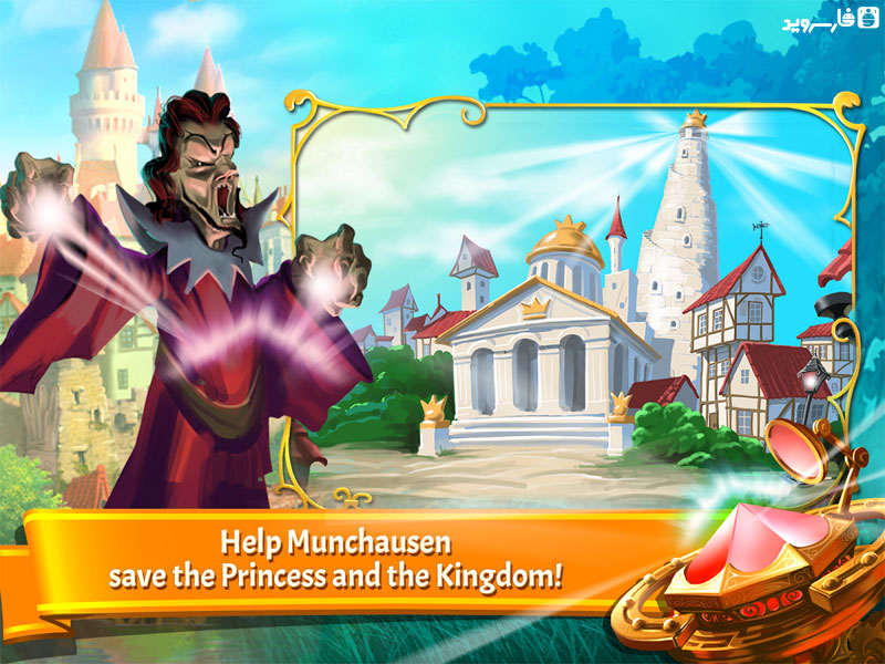 Munchausen HD (Full) Android
