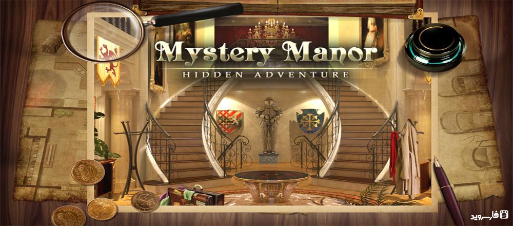 دانلود Mystery Manor - بازی ماجراجویی رمز و راز مانور اندروید