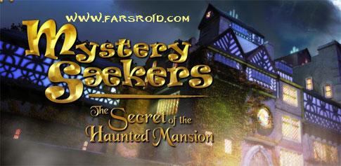 دانلود بازی Mystery Seekers 1.0 - تبعید ارواح + فایل دیتا