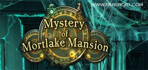 دانلود Mystery of Mortlake Mansion - بازی رمز و راز عمارت مورتلاک اندروید + دیتا