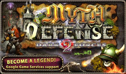 دانلود Myth Defense 2: DF Platinum - بازی دفاع افسانه ای اندروید + مود