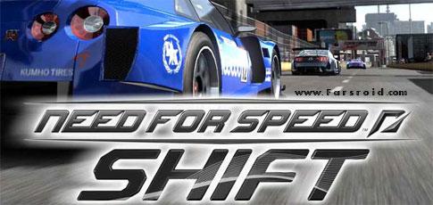 دانلود NEED FOR SPEED™ Shift - بازی جنون سرعت تغییر اندروید+دیتا