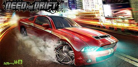 دانلود Need for Drift - بازی احتیاج برای دریفت اندروید!