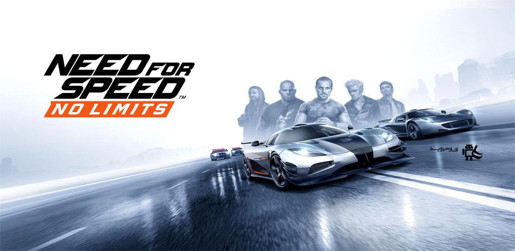 دانلود Need for Speed™ No Limits - بازی نیدفور اسپید: نامحدود اندروید!