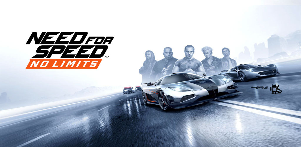 Need for Speed No Limits دانلود Need for Speed™ No Limits 2.7.3 – بازی نیدفور اسپید: نامحدود آندروید + مود + دیتا