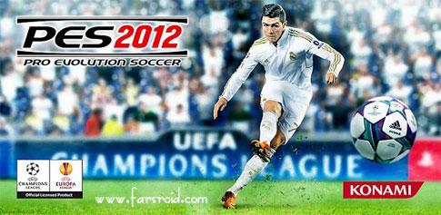 دانلود PES 2012 Pro Evolution Soccer - پی اس 2012 اندروید-آفلاین