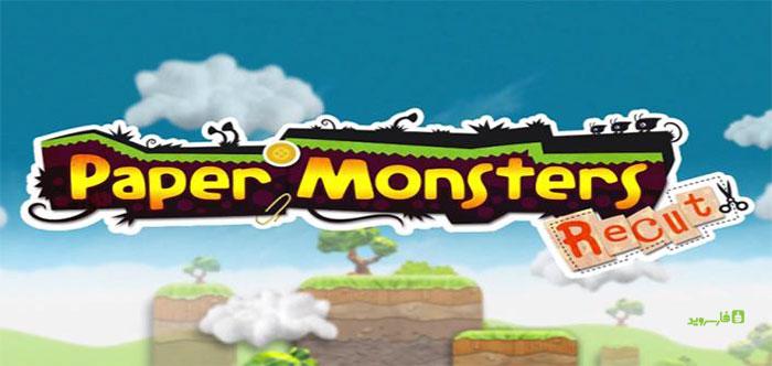 دانلود Paper Monsters Recut Deluxe - نسخه Deluxe بازی هیولاهای کاغذی اندروید + دیتا