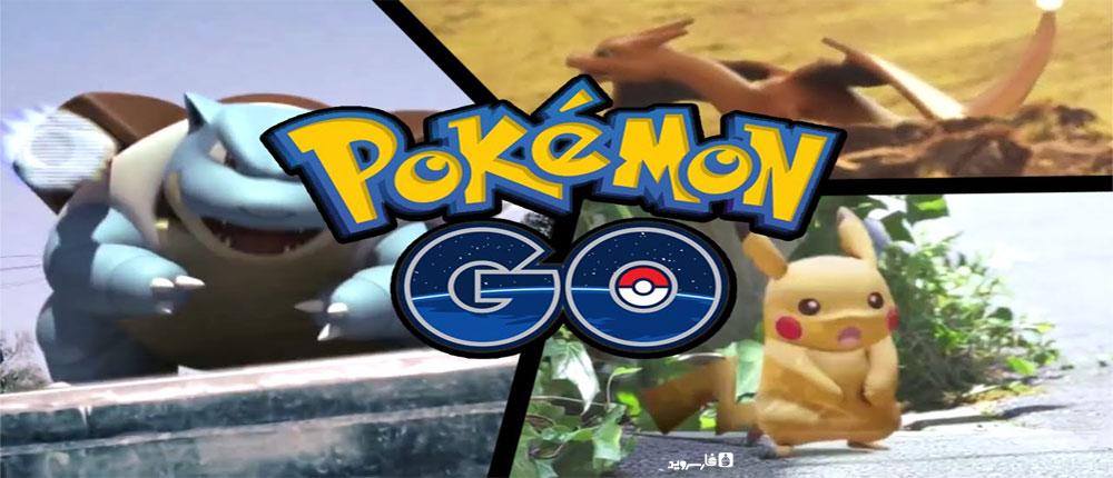 """دانلود Pokemon Go - بازی واقعیت مجازی """"پوکمون گو"""" اندروید"""