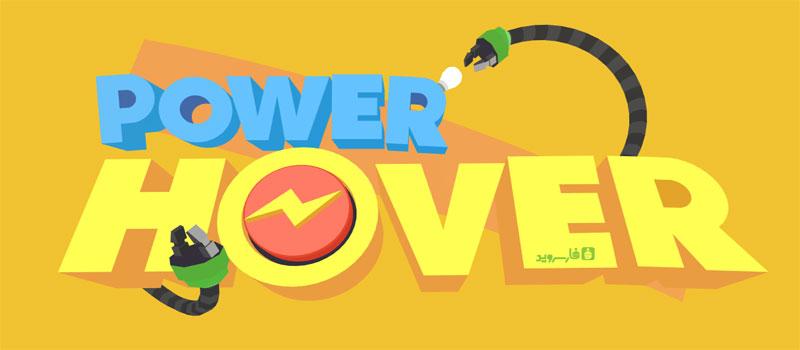 """دانلود Power Hover - بازی خارق العاده """"هابورد شگفت انگیز"""" اندروید + تریلر"""