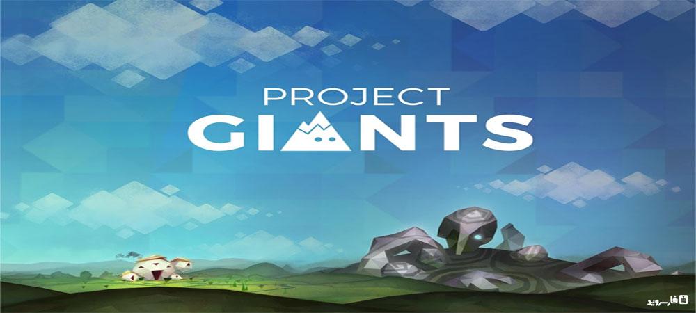 """دانلود Project Giants - بازی اکشن """"پروژه غول ها"""" اندروید + دیتا"""