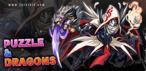 دانلود Puzzle & Dragons - بازی ماجرایی پازل و اژدهاها اندروید