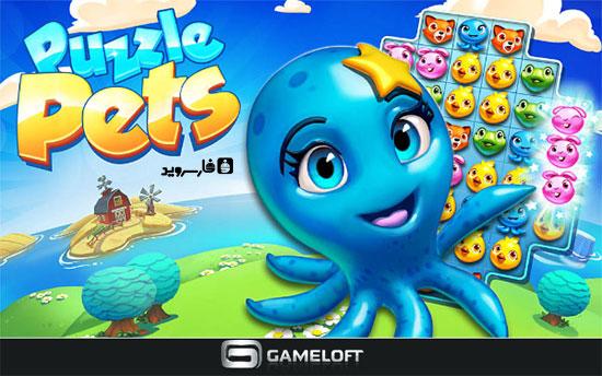 دانلود Puzzle Pets - بازی پازل حیوانات اندروید + دیتا!