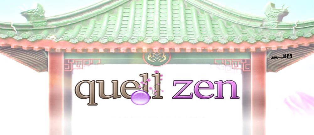 """دانلود Quell Zen 1.04 - بازی پازل کم نظیر """"تسکین ذن"""" اندروید + مود"""