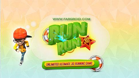 دانلود RUN RUN 3D - بازی هیجان انگیز و سرگرم کننده اندروید