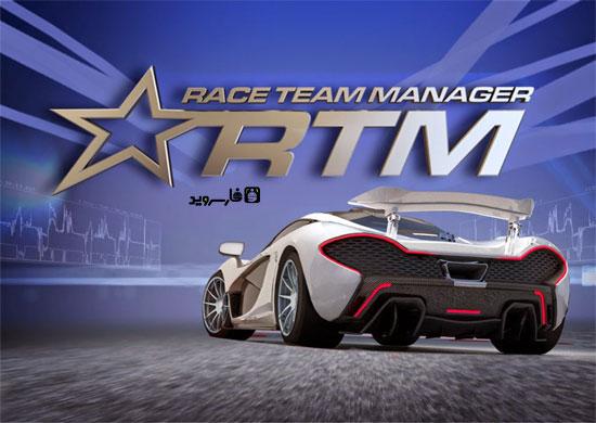 دانلود Race Team Manager - بازی مدیریت تیم اتومبیلرانی اندروید + دیتا