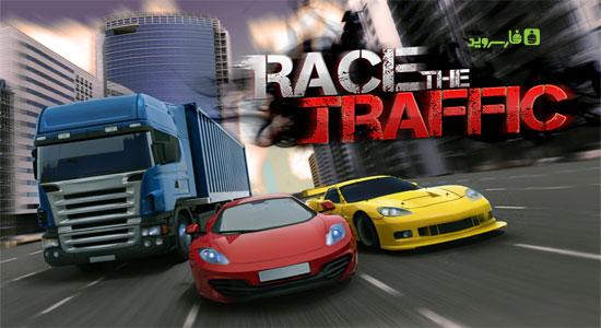 دانلود Race The Traffic - بازی مسابقه در ترافیک اندروید!