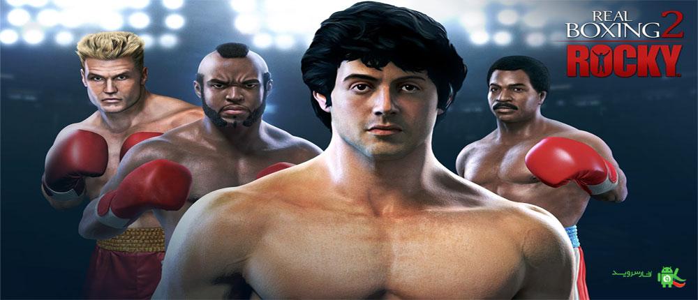 دانلود Real Boxing 2 ROCKY - بازی بوکس واقعی 2 اندروید + مود + دیتا