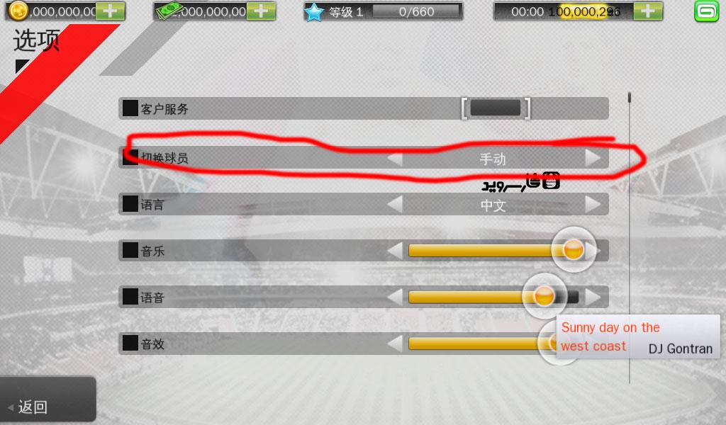 آموزش تغییر زبان بازی Real Football 2012 از چینی به انگلیسی :