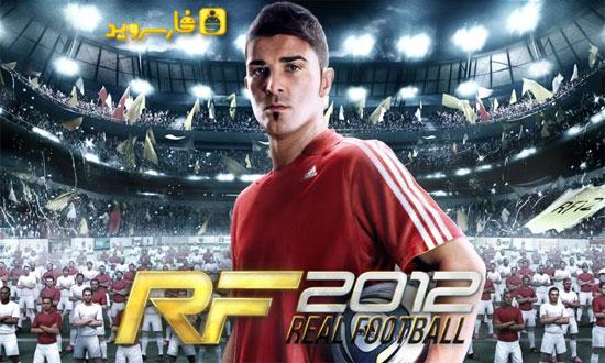 دانلود Real Football 2012 1.5.4 – بازی فوتبال واقعی 2012 اندروید!