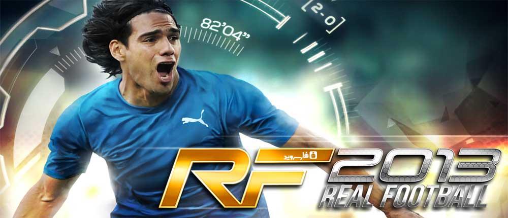 دانلود Real Football 2013 - فوتبال 2013 اندروید + فایل دیتا