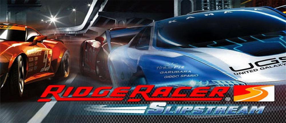 دانلود Ridge Racer Slipstream - بازی اچ دی مسابقات اتومبیلرانی آندروید + دیتا + تریلر