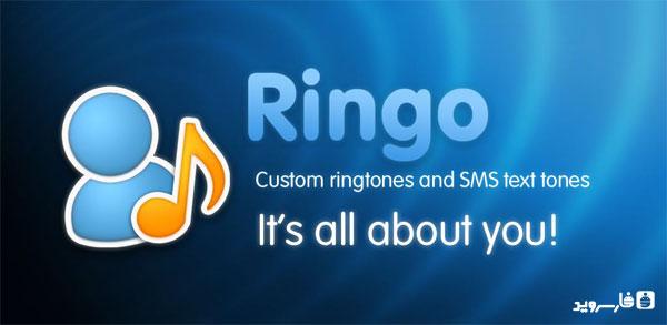 دانلود Ringo Pro: Text & Call Alerts - زنگ خاص برای مخاطلب دلخواه اندروید