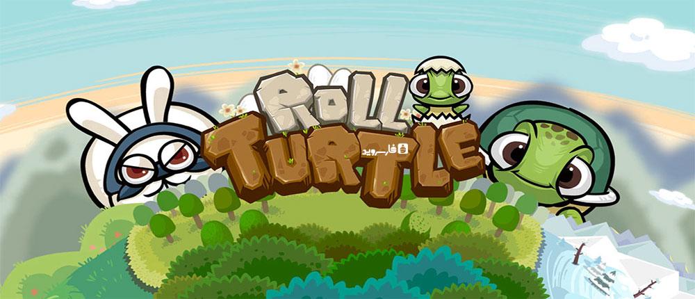 """دانلود Roll Turtle - بازی پازل پلتفرمر """"چرخش لاک پشت"""" اندروید !"""