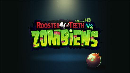 دانلود Rooster Teeth vs. Zombiens - بازی زامبی ها و خروس اندروید + دیتا
