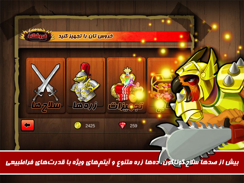 Rooster Wars Android - بازی جدید اندروید