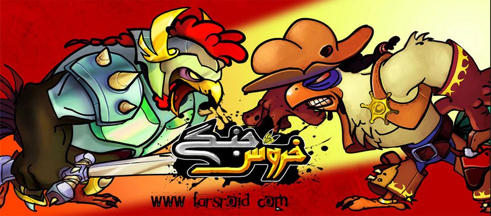 دانلود Rooster Wars - بازی ایرانی خروس جنگی اندروید !
