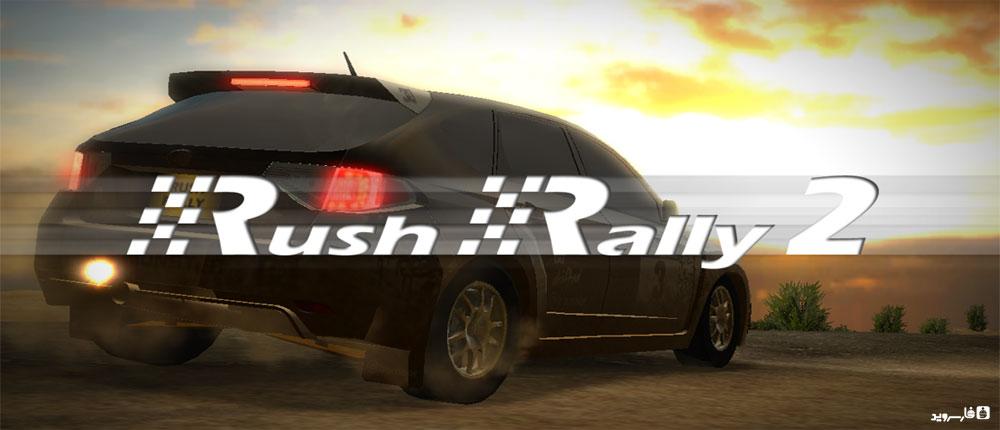 دانلود Rush Rally 2 - بهترین بازی رالی مسابقه ای اندروید + مود